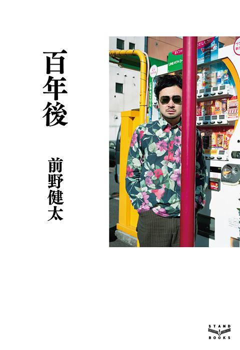 前野健太『百年後』表紙