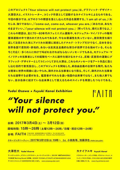 大澤悠大+カナイフユキ『Your silence will not protect you.』フライヤー裏面ビジュアル