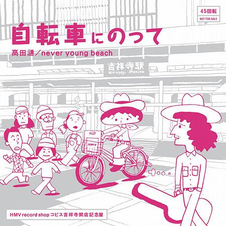 高田漣 / never young beach『自転車にのって』ジャケット