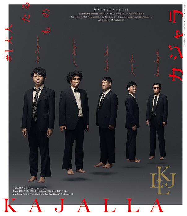 『カジャラ#1「大人たるもの」』Blu-rayジャケット