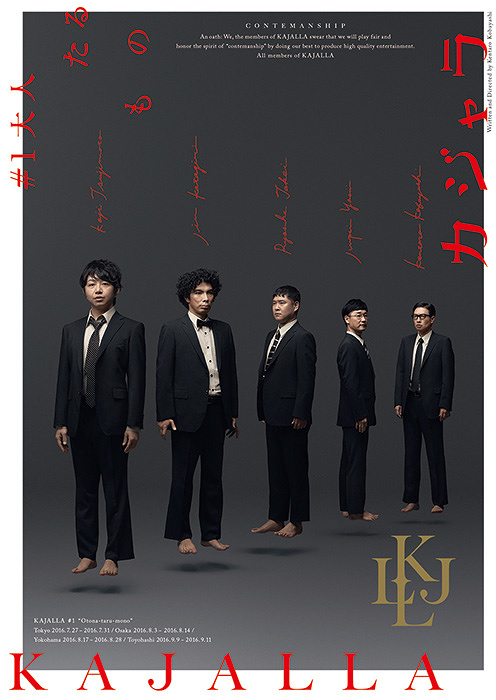 『カジャラ#1「大人たるもの」』DVDジャケット