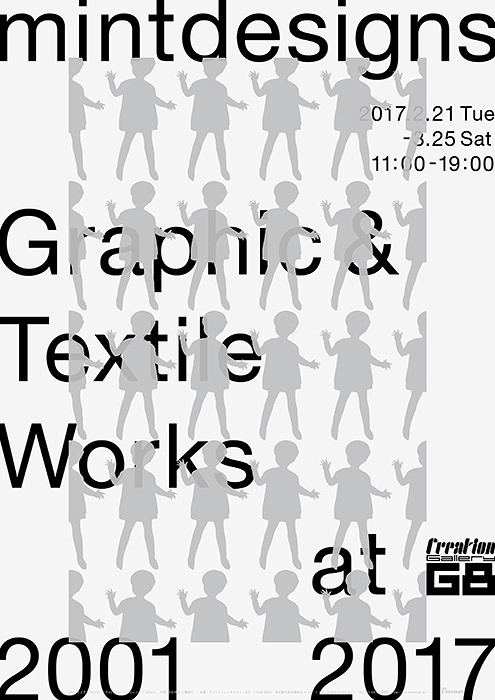 『mintdesigns / graphic & textile works 2001-2017』ポスタービジュアル