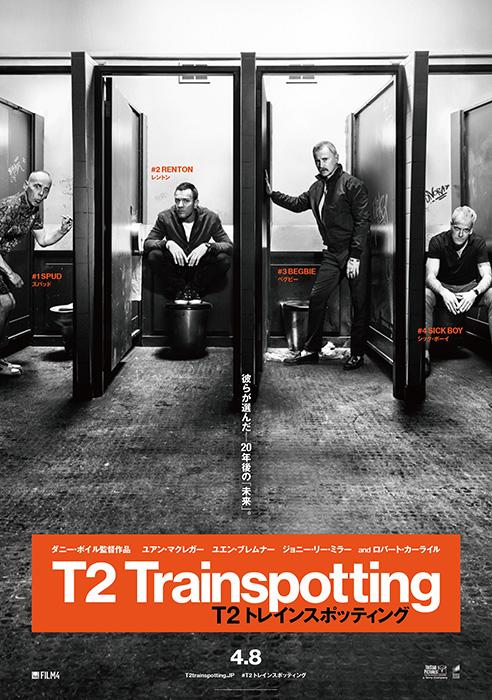 『T2 トレインスポッティング』ポスタービジュアル