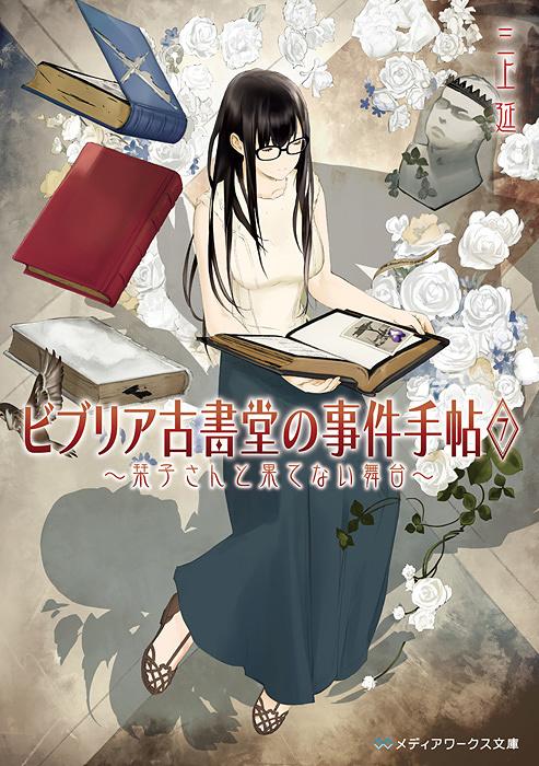 三上延『ビブリア古書堂の事件手帖7 ~栞子さんと果てない舞台~』表紙