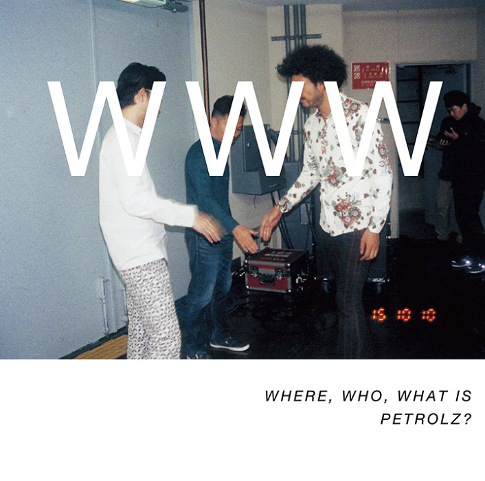 V.A.『WHERE, WHO, WHAT IS PETROLZ?』通常盤ジャケット