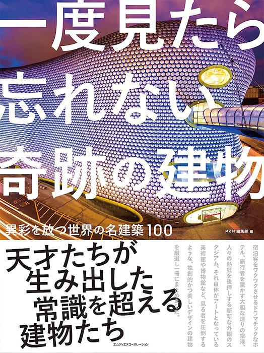 『一度見たら忘れない奇跡の建物 異彩を放つ世界の名建築100』表紙