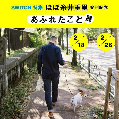 『SWITCH「ほぼ糸井重里」特集発刊記念 あふれたこと展』イメージビジュアル