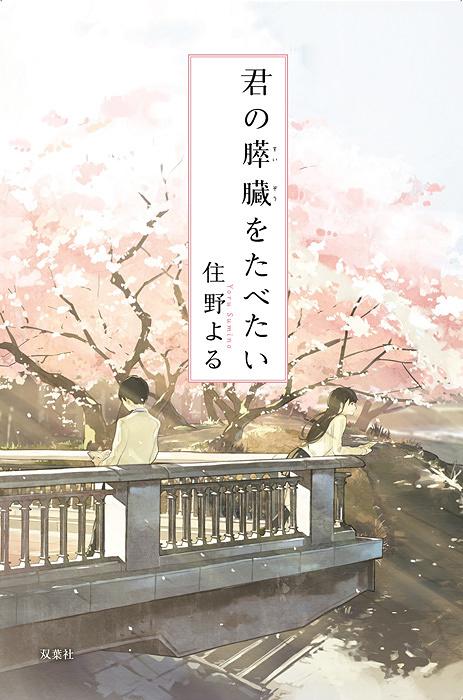 住野よる『君の膵臓をたべたい』表紙 ©住野よる/双葉社
