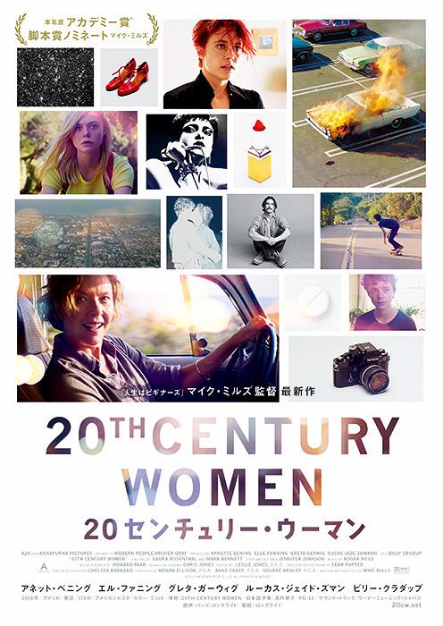 『20センチュリー・ウーマン』ティザービジュアル ©2016 MODERN PEOPLE, LLC. ALL RIGHTS RESERVED.