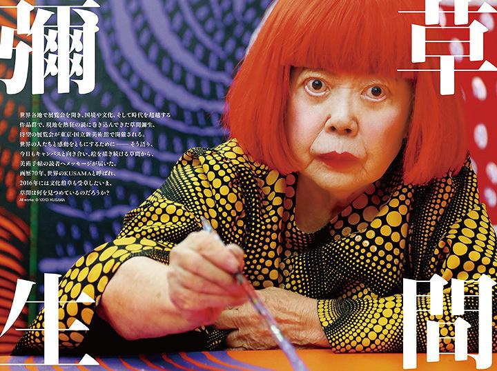 『美術手帖』3月号より