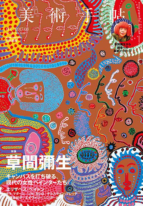 『美術手帖』3月号表紙