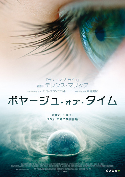 『ボヤージュ・オブ・タイム』ポスタービジュアル ©Voyage of Time UG (haftungsbeschrankt). All Rights Reserved.