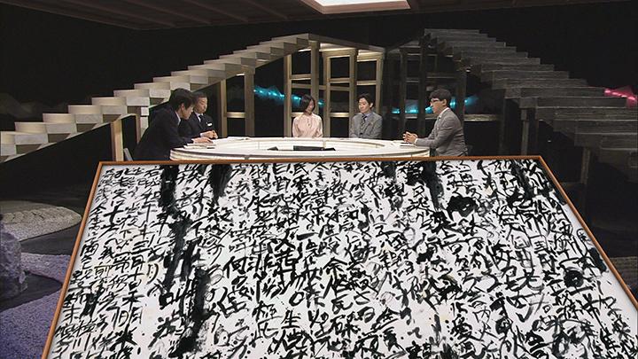 『噫横川国民学校』と番組スタジオの様子 書の所蔵:群馬県立近代美術館