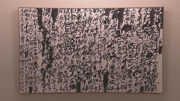 井上有一『噫横川国民学校』 所蔵:群馬県立近代美術館