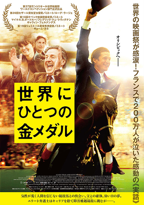 『世界にひとつの金メダル』ポスタービジュアル ©2013 – ACAJOU FILMS – PATHÉ PRODUCTION – ORANGE STUDIO – TF1 FILMS PRODUCTION – CANÉO FILMS – SCOPE PICTURES – CD FILMS JAPPELOUP INC.