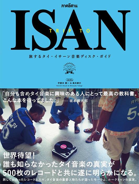『旅するタイ・イサーン音楽ディスク・ガイド TRIP TO ISAN』表紙
