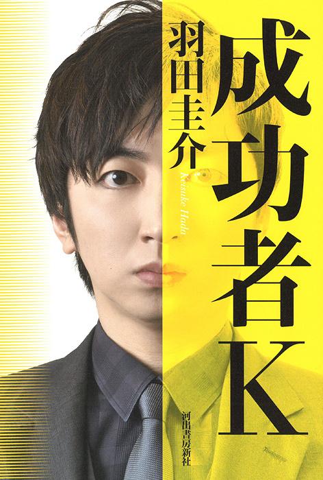 羽田圭介『成功者K』表紙