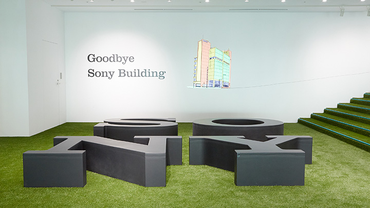 『「It's a Sony展」Part-2』会場風景