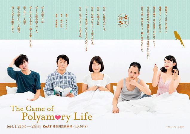 『マグカル・シアター in KAAT 趣向「THE GAME OF POLYAMORY LIFE」』メインビジュアル