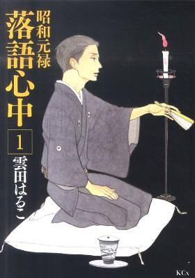 雲田はるこ『昭和元禄落語心中』表紙