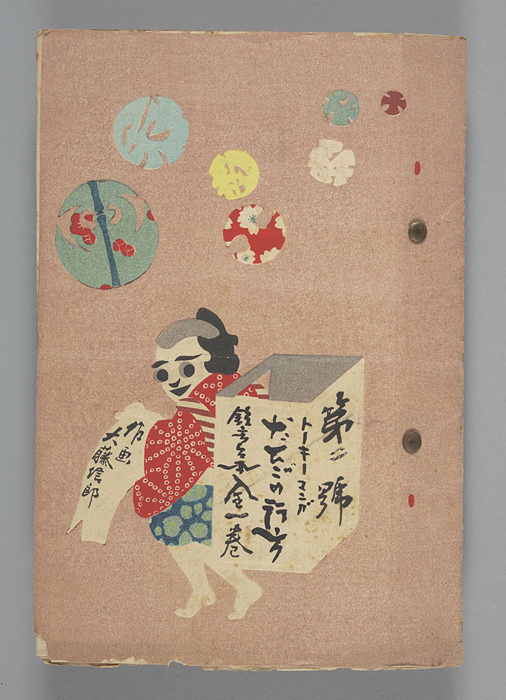 『だんごの行方』(1937年)台本