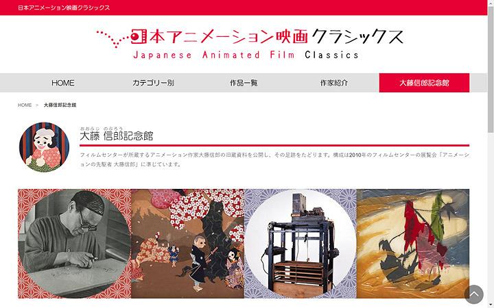 大藤信郎記念館画面 ウェブサイト「日本アニメーション映画クラシックス」より