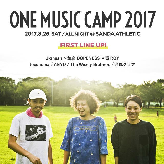 『ONE Music Camp 2017』ビジュアル