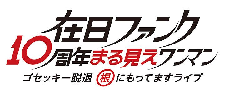 『在日ファンク10周年まる見えワンマン~ゴセッキー脱退 根にもってますライブ~』ビジュアル
