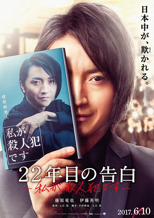 『22年目の告白-私が殺人犯です-』ポスタービジュアル ©2017 映画「22 年目の告白-私が殺人犯です-」製作委員会