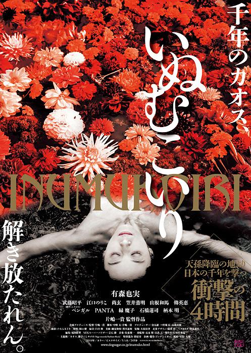『いぬむこいり』ティザービジュアル ©2016 INUMUKOIRI PROJECT