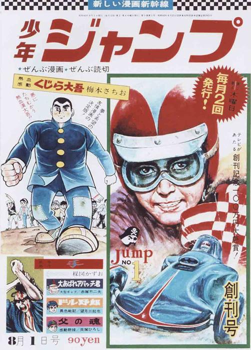 『少年ジャンプ創刊号』 ©少年ジャンプ創刊号/集英社