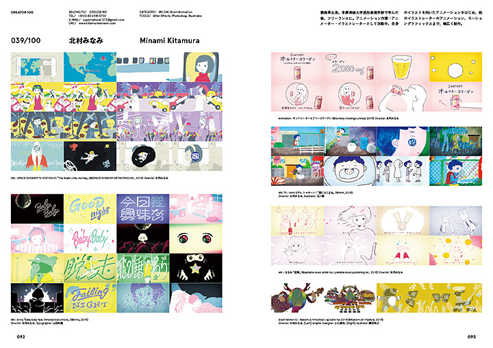 『映像作家100人+100 Japanese Motion Graphic Creators』より