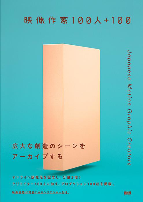 『映像作家100人+100 Japanese Motion Graphic Creators』表紙