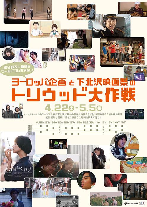 『ヨーロッパ企画と下北沢映画祭のトリウッド大作戦』
