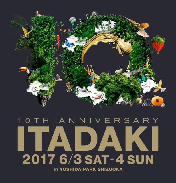 『頂 -ITADAKI- 2017』ビジュアル