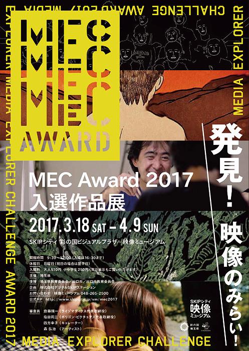 『MEC Award 2017 入選作品展』チラシビジュアル