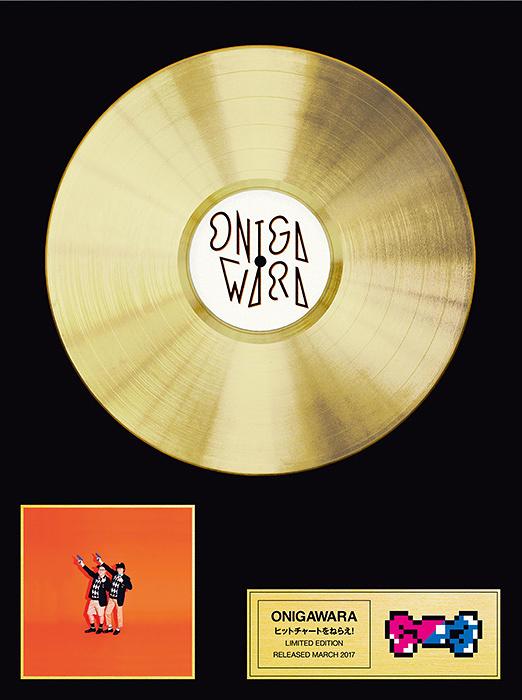 ONIGAWARA『ヒットチャートをねらえ!』初回限定盤ジャケット