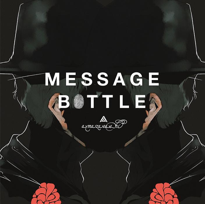 amazarashi『メッセージボトル』通常盤ジャケット