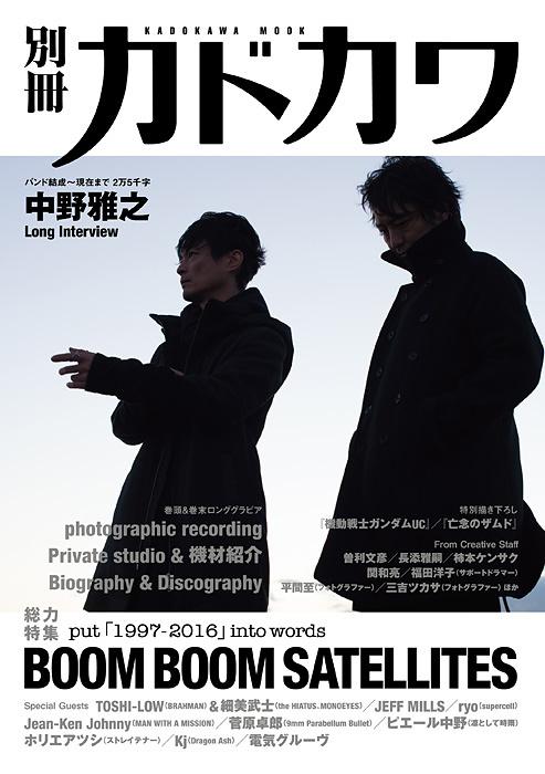 『別冊カドカワ 総力特集 BOOM BOOM SATELLITES』表紙