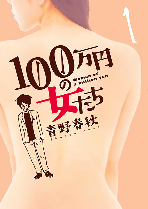 青野春秋『100万円の女たち』1巻表紙 ©青野春秋/小学館