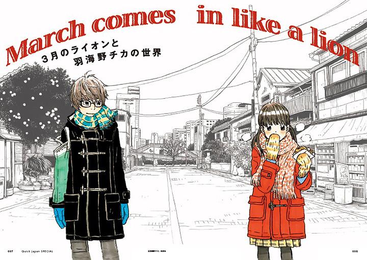 『別冊クイック・ジャパン 3月のライオンと羽海野チカの世界』より