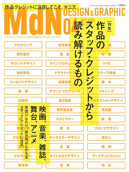 『月刊MdN』4月号表紙