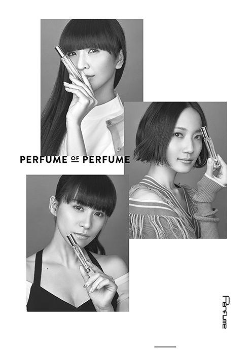 「PERFUME OF PERFUME」イメージビジュアル