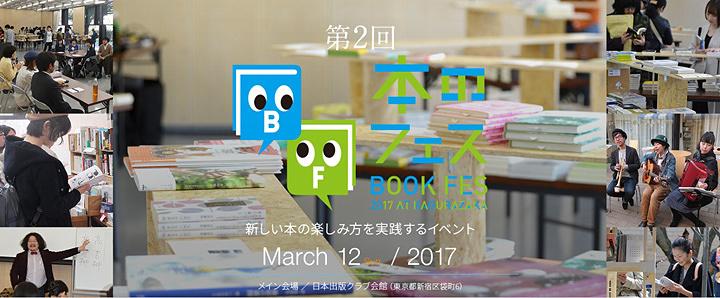 『本のフェス2017』メインビジュアル