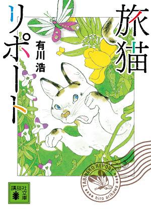 有川浩『旅猫リポート』表紙 ©有川浩/講談社