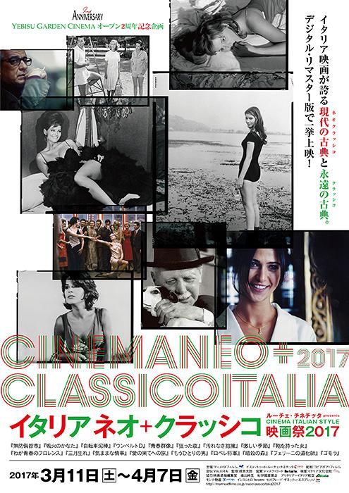 『イタリア・ネオ+クラシッコ映画祭 2017』ポスタービジュアル