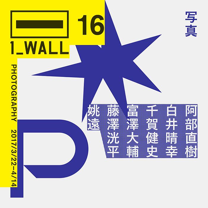 『第16回写真「1_WALL」展』メインビジュアル