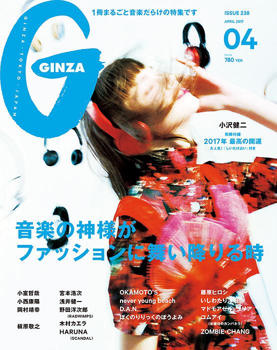 『GINZA』2017年4月号表紙