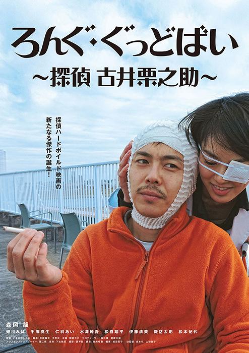 『ろんぐ・ぐっどばい~探偵 古井栗之助~』ポスタービジュアル ©日本スカイウェイ