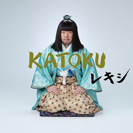 レキシ『KATOKU』通常盤ジャケット